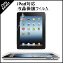 【同梱商品】【液晶保護フィルム】【iPad 2017】【iPad pro】【iPad mini4】 【ipad air2】 【ipad air】 【ipad 2/3/4】 【ipad mini 1/2/3】対応 .