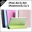 【送料無料】iPad mini ケース iPad air2 ケース iPad air ケース iPad ケース ipadカバー iPad mini4 アイパッドミニ4 レザー ipad mini 1/2/3/4 ケース ipad air ケース ipad mini4 ケース retina case/ipad5 case スタンドケース・オートスリープ機能 大人気 .