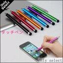 6色タッチペン スマートフォン タッチペン iPad2 タッチペン スマホ タッチペン タッチペン タッチペン スマホ タッチペン ipad タッチペン iphone5 6 plus ipad mini タッチペン  タッチパネルスマートフォン用^