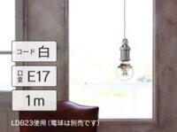 ブランブラン[アンティーク銀]B25R17-10W