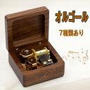 MUSIC BOX 手回しオルゴール 木製 かわいい ギフト プ