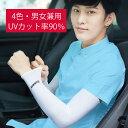 【メール便送料無料】UVアームカバー 男女兼用 メンズ レデ...