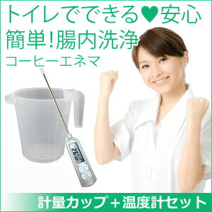 05 _ Intestinal cleaning (coffee enema) is スリムエネマ and Dr. coffee! Colon cleaning in the toilet! Measuring cup and thermometer set
