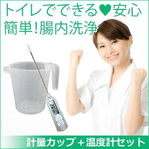 05_【平日12時までのご注文は当日発送】腸内洗浄はスリムエネマで!自宅のトイレで腸内洗浄!計量カップ+温度計セット