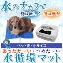 小動物、小型犬にオススメ!1年中使用できる薄型敷マット!あったか〜い・つめた〜い 水循環マット ペット用小