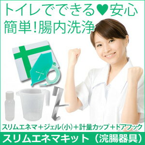 03 _ Toilet bowel within cleaning kits (cohienema) スリムエネマ + gel (small) + Cup + Dahik weighing