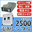 【電源レンタル】ECO-POWER2500 レンタル