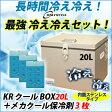 内面ステンレスタイプKRクールBOX-S 20LNS 高機能保冷剤セットオンリースタイルだけの最強 冷え冷えセット!