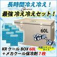 内面ステンレスタイプKRクールBOX-S 60LNS 高機能保冷剤セットオンリースタイルだけの最強 冷え冷えセット!