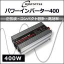 楽天オンリースタイル楽天市場店オンリースタイル パワーインバーター 400W(レビュー投稿お願い価格)