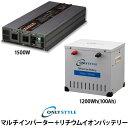 マルチインバーター1500W+リチウムイオンバッテリー1200Wh(100Ah)(レビュー投稿お願い価格)