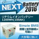 オンリースタイル リチウムイオンバッテリー 1200Wh(100Ah) SimpleBMS内蔵型式:WB-LYP100AHA12SB