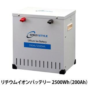 スタイル リチウムイオンバッテリー