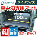 【メーカー直販】オンリースタイル 車中泊専用マット ワイドサ...