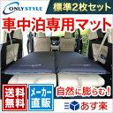 【メーカー直販】オンリースタイル 車中泊専用マット 標準サイズ 2枚セット 安心のメーカー直販