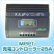 『車中泊に必須!』高機能MPPT充電コントローラー(レビュー投稿お願い価格)
