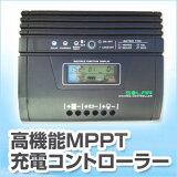 『車中泊に必須!』高機能MPPT充電コントローラー
