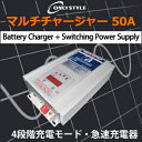 Only-style multi-charger 50A