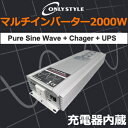 Only-style multi-inverter 2,000W