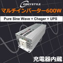 Only-style multi-inverter 600W