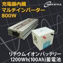 【オンリースタイル蓄電池セット】【イベント向け電源セット】【オンリースタイル電源シリーズ】マルチインバーター800W+リチウムイオンバッテリー1200Wh(100Ah)(レビュー投稿お願い価格)