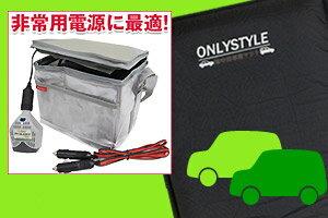 お手軽便利!ポータブル電源+車中泊専用+冷温蔵庫セット