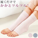 【送料無料】足うら美人おやすみサポーター 新潟県自社工場製【かかとケア 靴下 角質