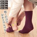 【送料無料】足うら美人レギュラータイプ 女性用 新潟県自社工場製【かかとケア 靴