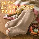 【送料無料】とにかくあったかい靴下 男性用(25〜27cm)【ソックス ルームソックス
