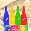 【送料・クール代無料】超限定品・大人気商品が入った小野酒店お...