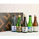 御中元お中元ギフト日本酒セット飲み比べ獺祭(だっさい)と人気地酒蔵飲み比べ300ml×5本セット!プレゼント獺祭45