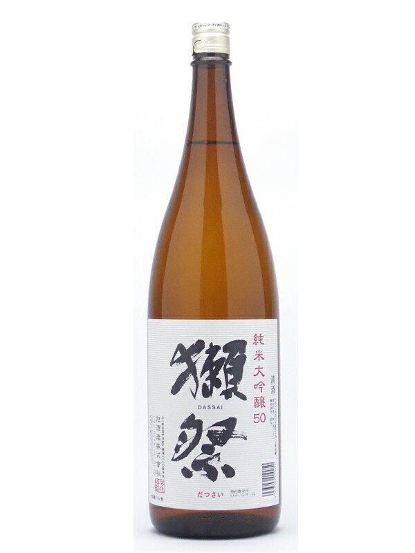 山口県 旭酒造 獺祭【だっさい】 純米大吟醸 磨き50 1800ml 【日本酒】