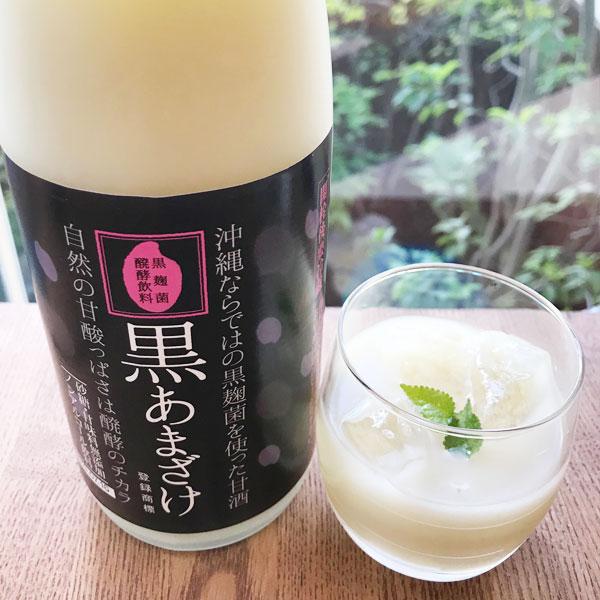 黒あまざけ 黒麹菌 クエン酸たっぷり 女性におすすめ 沖縄県 720ml お酒