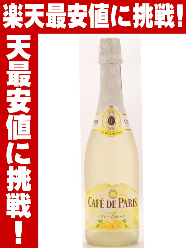 Cafe-de-Paris grapefruit 750 ml sweet fruit drink cafe de paris with