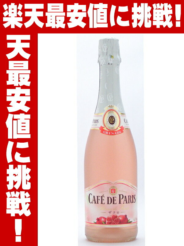 Cafe-de-Paris pomegranate 750 ml sweet fruit drink cafe de paris with