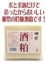 山口県 旭酒造 獺祭【だっさい】 純米吟醸 酒粕 300g【要冷蔵】