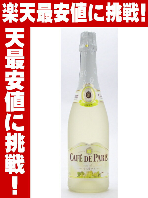 Cafe-de-Paris Muscat 750 ml sweet fruit drink cafe de paris with