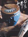 大分県 藤居醸造 じいさんの置き土産【じいさんのおきみやげ】 25°麦焼酎 1800ml 泰明シリーズ お酒