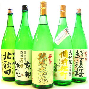 Daiginjo miracle grab bag!