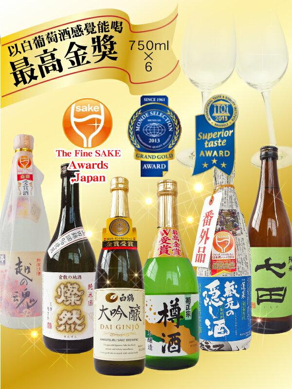 Gold Medal best enjoy wine glasses set of 6
