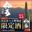 1,800 ml of mountain five components brewing sake from the finest rice (4th:) 18:00 - 5th 1:59)