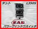 ダイハツ L350S タント パワーウィンドウスイッチ【中古】P/Wスイッチ 動作確認済み カプラー12P