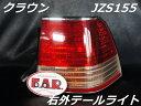 ショッピングトヨタ トヨタ JZS155 クラウン 右外テールランプ【中古】ICHIKOH 30-249 1997年式