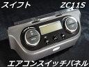 ショッピングエアコン スズキ ZC11S スイフト エアコンスイッチパネル 2006年 【中古】