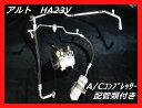 ショッピングエアコン ☆美品☆スズキ HA23V アルト A/Cコンプレッサー配管類付き【中古】エアコンコンプレッサー