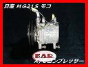 ショッピングエアコン 日産 MG21S モコ エアコンコンプレッサー【中古】NISSAN MOCO