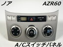 トヨタ AZR60 ノア エアコンスイッチパネル グレー プッシュ、デジタル、オートAC 【中古】