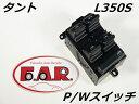 ☆美品☆ ダイハツ L350S タント パワーウィンドウスイッチ カプラー12P 【中古】