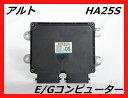 スズキ HA25S アルト エンジンコンピューター K6A、NA、2WD、AT、ABS無し 【中古】
