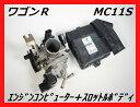 スズキ MC11S ワゴンR エンジンコンピューター+スロットルボディ【中古】走行距離約5万km 良品 動作OK 清掃済み